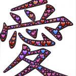 love-671278_1280-150x150