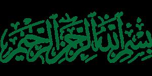 bismillah-910299_1280